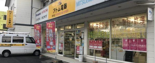 アトム電器呼子店